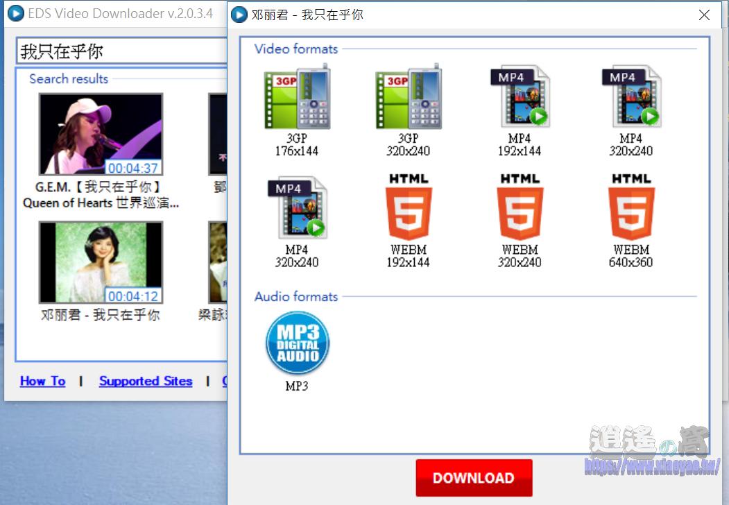 EDS Video Downloader 網路影片下載軟體,支援眾多網站可轉 MP3(更新 2.0.4.6 版) - 逍遙の窩