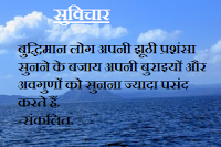 http://www.hindisuccess.com/2015/10/meaningful-motivational-suvichar-hindi-me.html