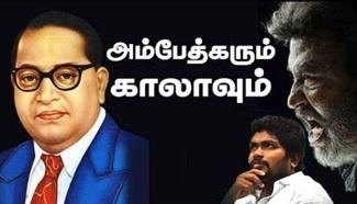 Kaala Movie | Rajinijkanth Ambedkar | IBC Tamil Tv