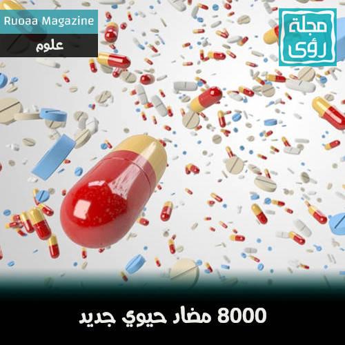 أخبار جيدة : 8000 مجموعة جديدة من المضادات الحيوية فعالة بشكل مدهش !