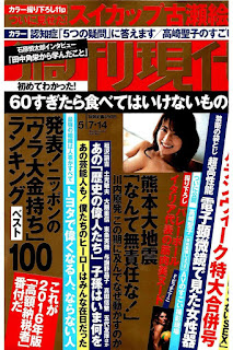 [雑誌] 週刊現代 2016年05月07.14日合併号 [Shukan Gendai 2016 05 07.14], manga, download, free