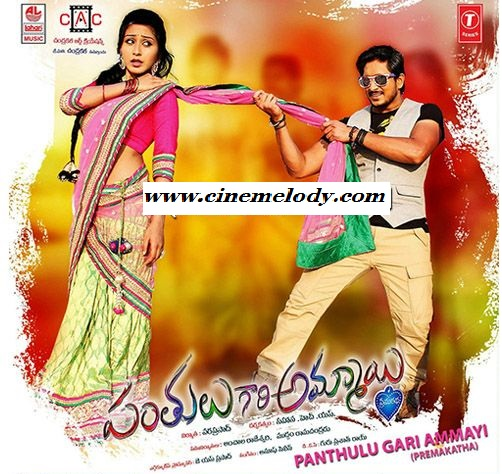 Panthulu Gari Ammayi (Premakatha) (2016) Mp3 Songs download