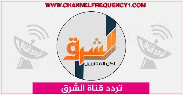 تردد قناة الشرق الجديد
