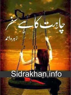 Chahat Ka Hai Safar
