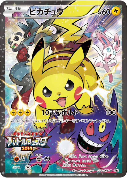 Pikachu Xyp Promo  Full Art