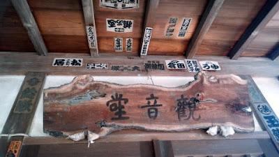 日野市程久保の神明神社の境内観音堂