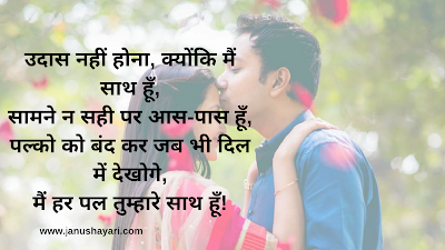 Hindi Couple Romantic Shayari