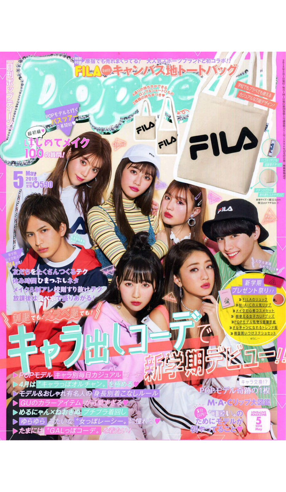 Popteen May 2018 Issue, Free Japanese Fashion Magazine Scans