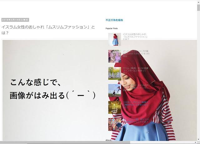 Blogger「元のサイズ」の画像はみ出し問題