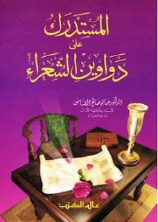 تحميل المستدرك على دوواين الشعراء - حاتم صالح الضامن pdf