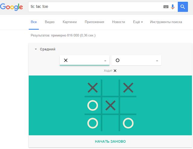 Крестики-нолики в Google