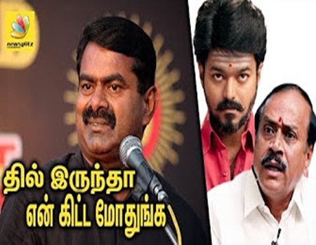 Seeman Slams H Raja On Mersal movie