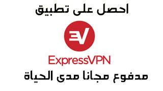 احصل على تطبيق Express Vpn pro المدفوع و المهكر مجانا مدى الحياة