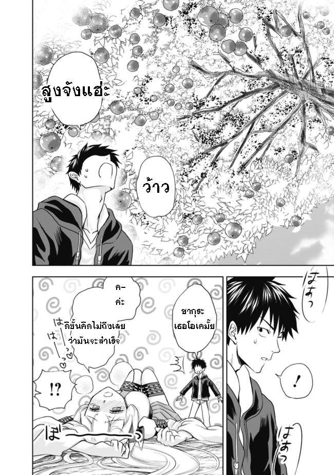 Ore no Ie ga Maryoku Spot datta Ken - Sundeiru dake de Sekai Saikyou - หน้า 19