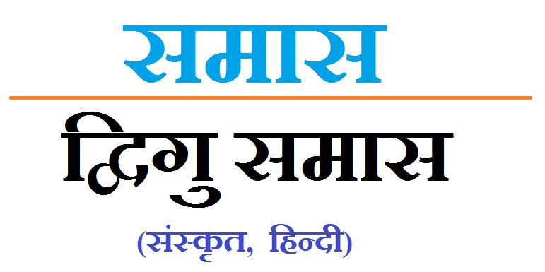 Dvigu Samas in hindi, sanskrit vyakaran with examples, द्विगु समास Dvigu Samas संस्कृत उदाहरण with trick and pahachan.