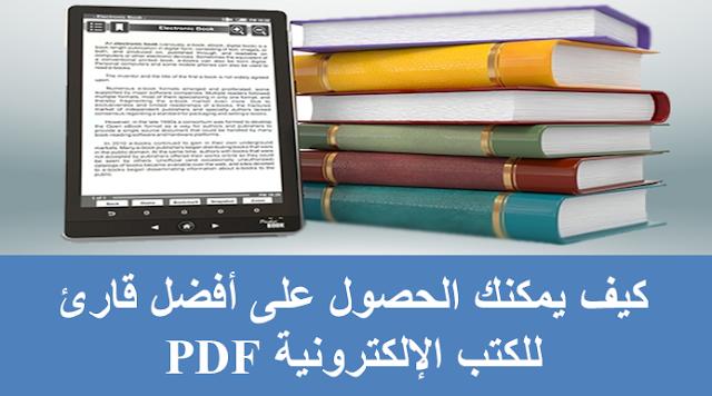 كيف يمكنك الحصول على أفضل قارئ الكتب الإلكترونية PDF