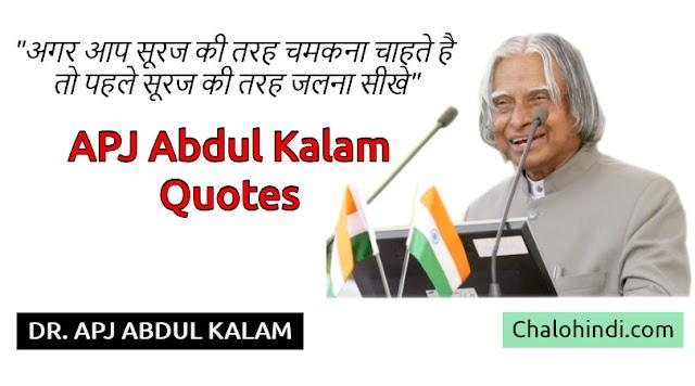 APJ Abdul Kalam के ये Top 21 विचार आपको तरक्की की तरफ लेकर जायेंगे