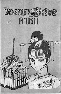 โหลดอ่านการ์ตูน pdf วิญญาณปีศาจคาซึกิ