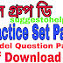 Railway Group D Exam 2018 Model Question Practice Set : RRB Practice Set Download