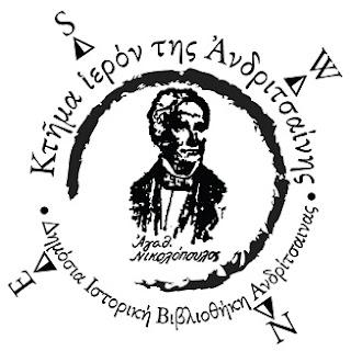 Βιβλιοθήκη Ανδρίτσαινας: Καλοκαιρινή Εκστρατεία 2017 – Eθελοντές