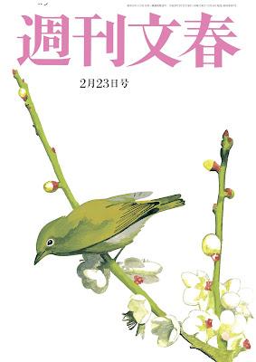 [雑誌] 週刊文春 2017年02月23日号 [Shukam Bunshun 2017-02-23] Raw Download