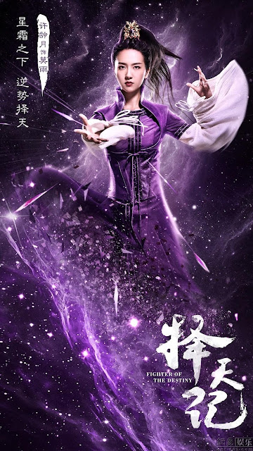 Xu Ling Yue Fighter of the Destiny
