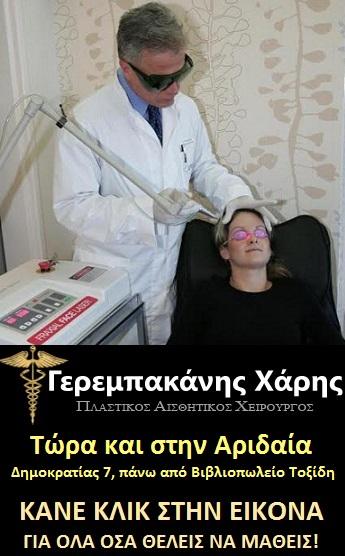 http://www.gerebakanis.com/el/