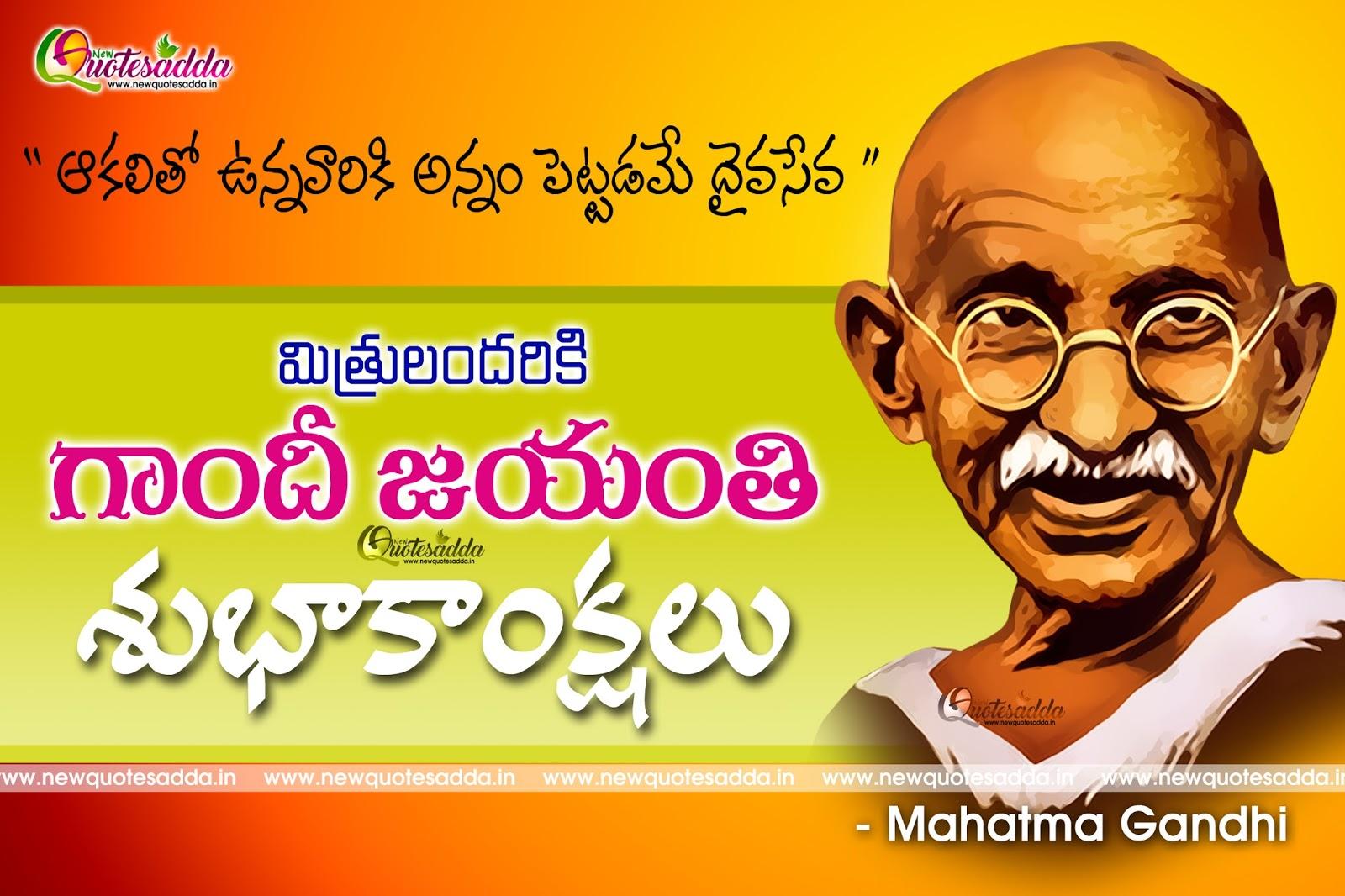 Gandhi Jayanthi Best Telugu Quotes And Greetings Newquotesadda
