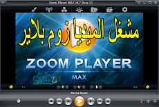آخر إصدار من مشغل الميديا زوم بلاير   Zoom Player MAX 14.2 Build 1420
