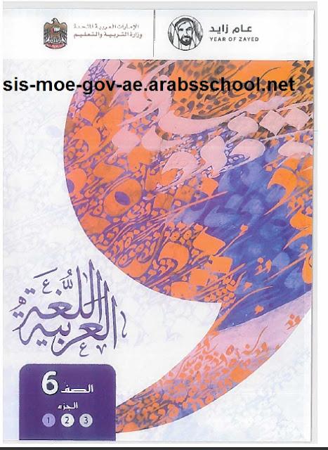 كتاب الطالب في اللغة العربية للصف السادس الفصل الاول الجزء الاول 2018-2019