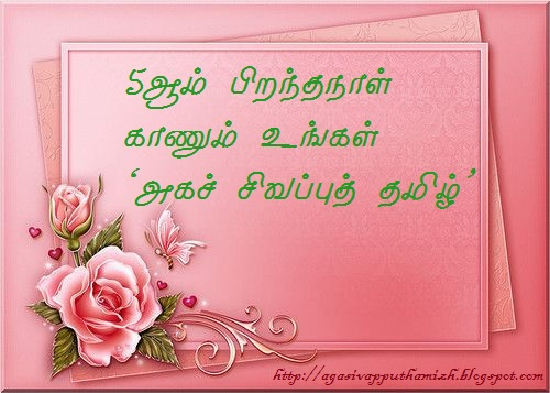 5th Birthday of AgaSivappuThamizh
