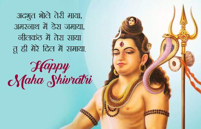Mahashivratri Wishes Images 8
