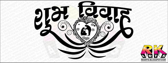 शुभ विवाह Calligraphy & Typography