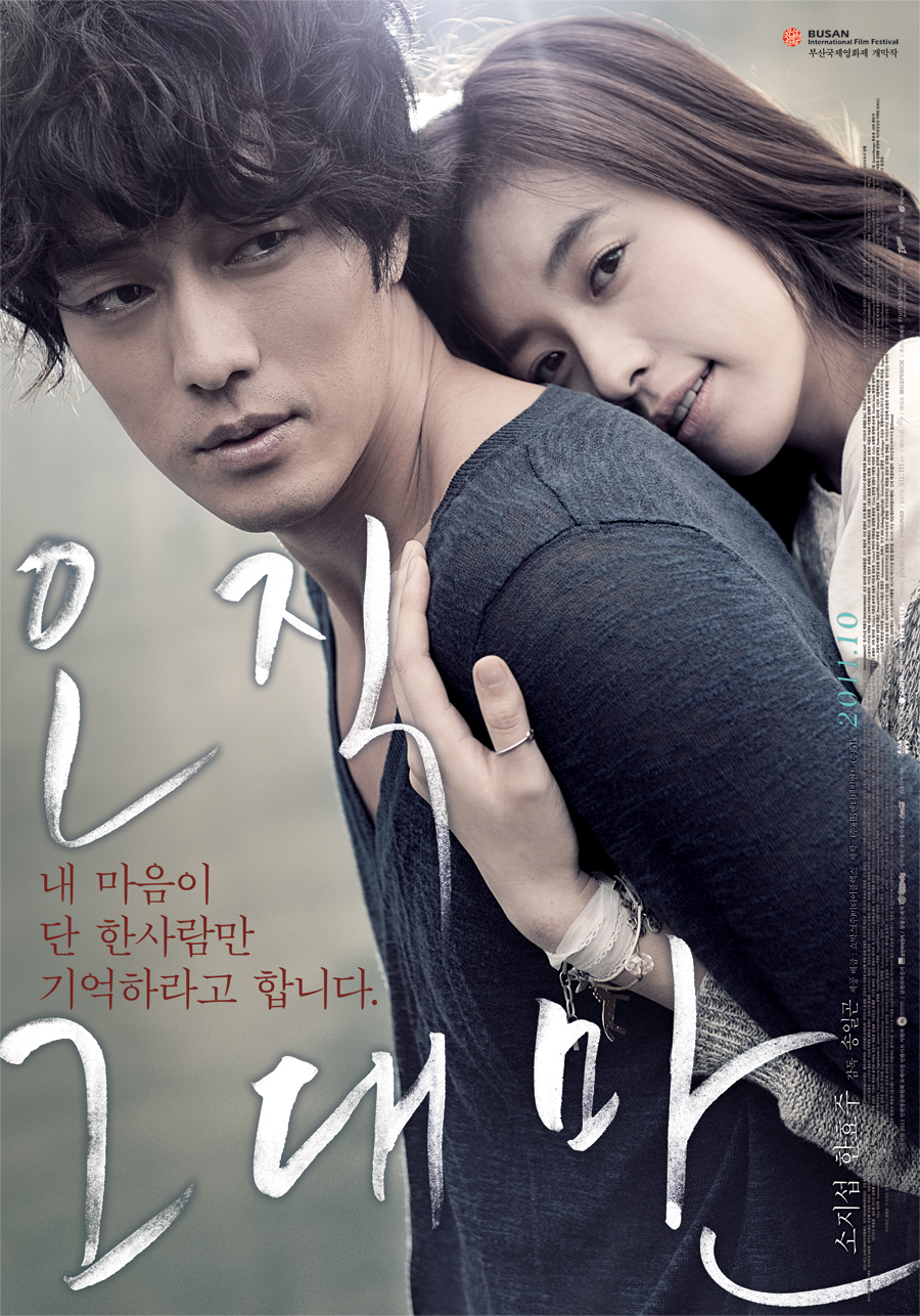 My love and i korean movie