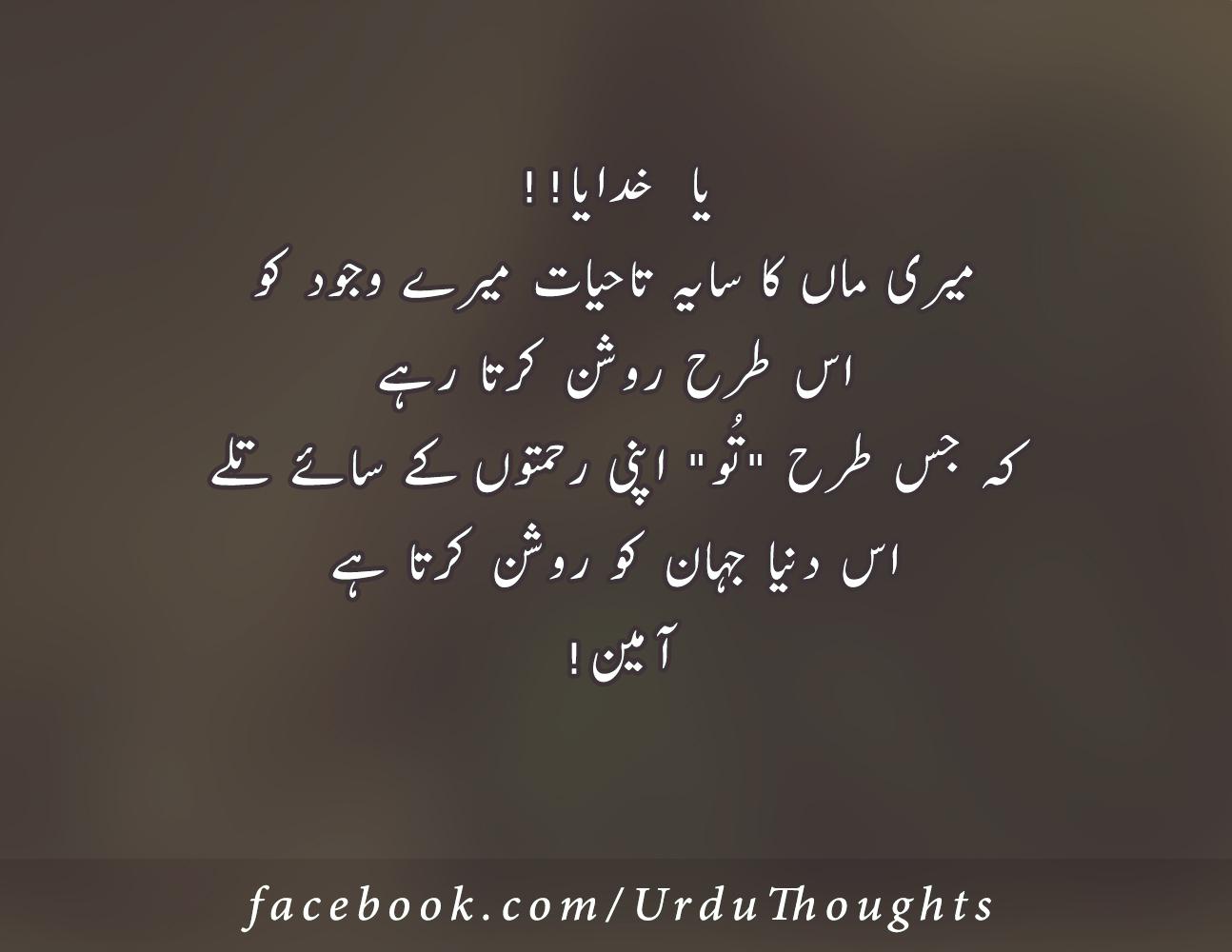 Beautiful Urdu Poetry On Mother- Phoolon Ki Khushboo ...