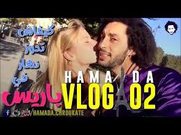 معلومات مهمة و رائعة عن اليوتوبر حمادة شروقات مغربي في باريس Hamada Chroukate و عن أخر فيديو له في ألمانيا 2019