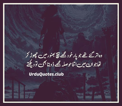 Ghalat Faisla Quotes | faisla poetry