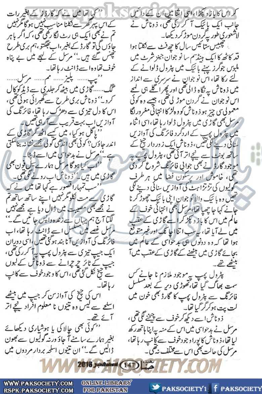 Tu Meri Zaroorat Hai By Dur e Saman Bilal Revenge Based Urdu