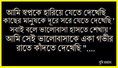 I M So Lonely Bangla Love Quotes