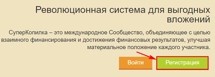 Регистрация в SuperKopilka