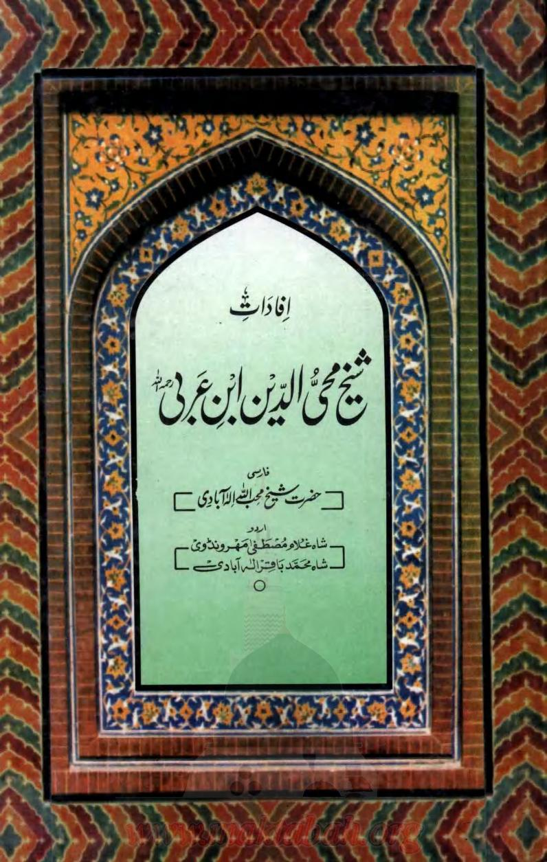 Imam ebook e download rabbani maktoobat