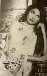 Teri Zulf Ke Sar Hony Tak Episode 29 By Iqra Sagheer Ahmed Pdf Free Download