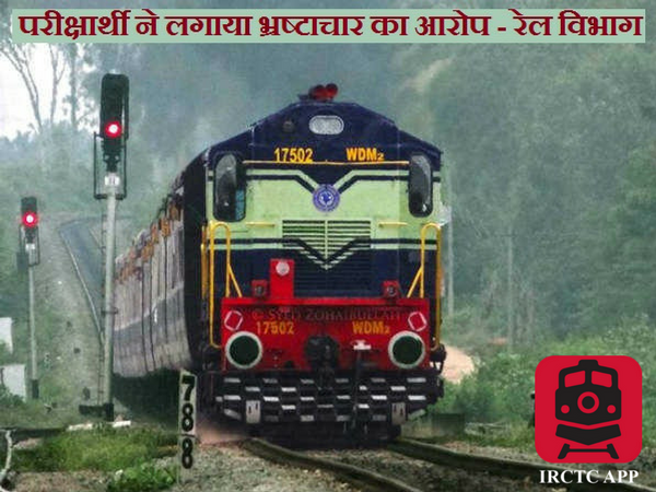 indian railways, Irctc, Irctc App, IRCTC PNR, indian railways inquiry, Indian Railway, Railway corruption,