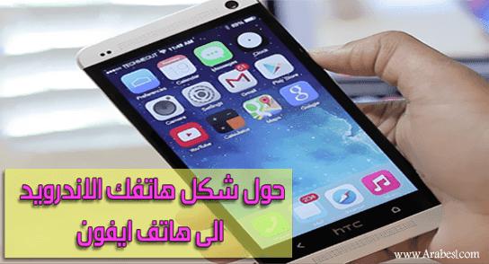 قائمة تطبيقات launchers لتحويل شكل ثيم اندرويد الى شكل هواتف الايفون iOS8 و iOS9