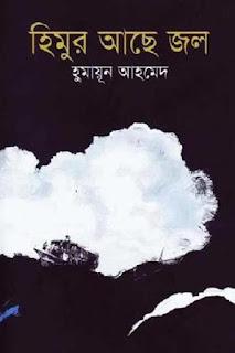 Himur Ache Jol by Humayun Ahmed