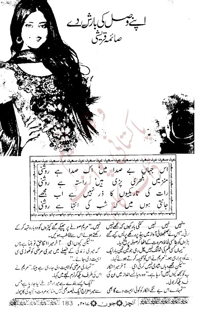 Free download Apnay wasal ki barish de novel by Saima Qureshi pdf