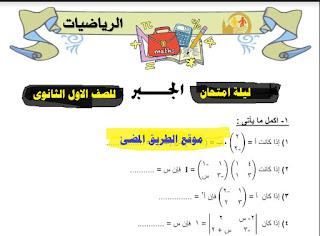 ليله الامتحان في الرياضيات للصف الاول الثانوى الترم الثانى بالاجابات