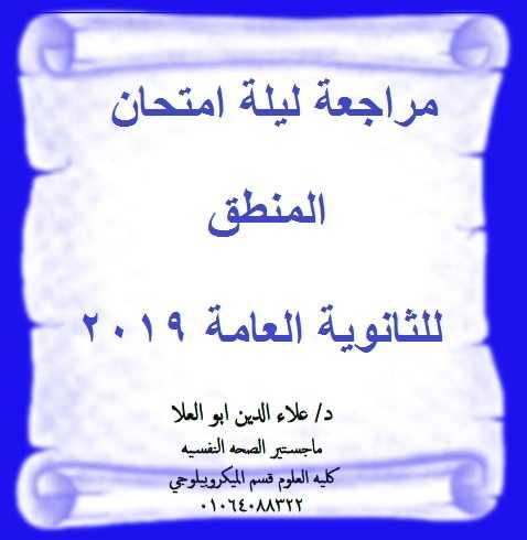 مراجعة ليلة امتحان المنطق ثانوية عامة ٢٠١٩ د. علاء الدين أبو العلا