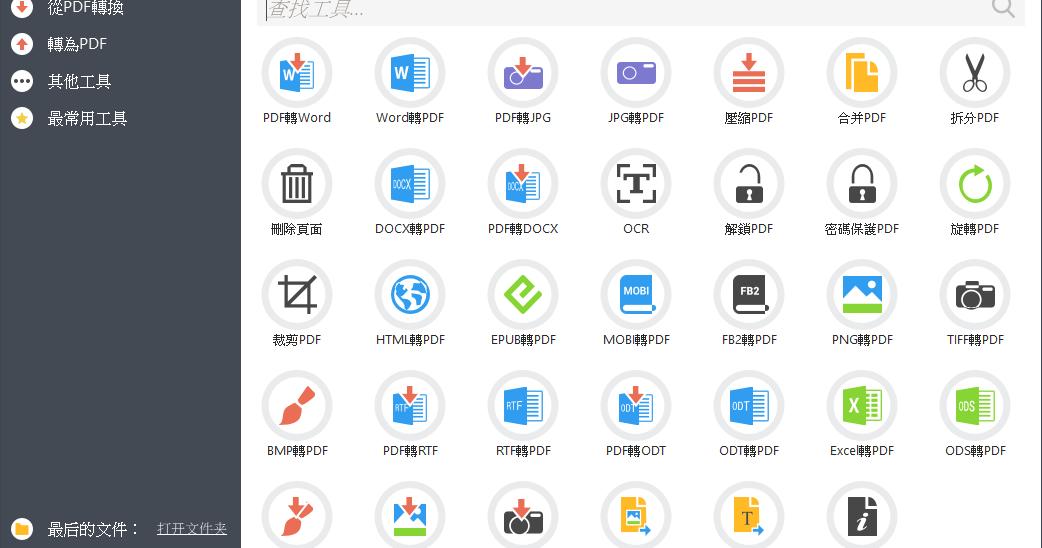 pdf-xchange viewer pro 2.0.42.6 download
