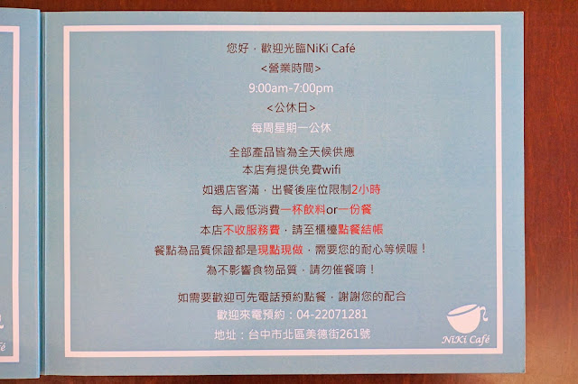 12240318 902842116435701 8681224887879492991 o - 西式料理|NiKi Cafe